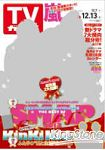 週刊TV Guide關東版12月13日 2013封面人物:SMAP