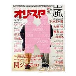 排行榜寫真集 Oricon style 12月16日-2013封面人物-KinKi Kids