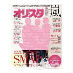 熱賣寫真 Oricon style 12月23日-2013封面人物-SMAP