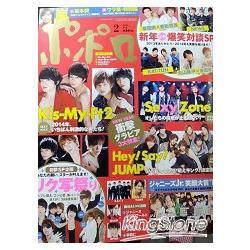 寫真排行榜 POPOLO 2月號2014附海報