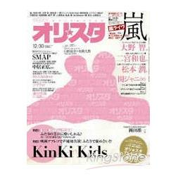排行榜寫真 Oricon style 12月30日-2013 封面人物-山田涼介.有岡大貴
