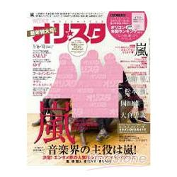 寫真書Oricon style 1月13日-2014封面人物-嵐