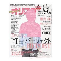 寫真書Oricon style 1月20日-2014封面人物-大倉忠義