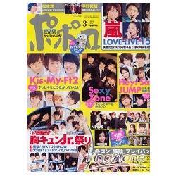 排行榜寫真集 POPOLO 3月號2014附海報