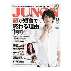 排行榜寫真集 JUNON 3月號2014附船梨精手帳貼紙