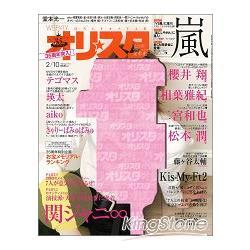 寫真 Oricon style 2月10日-2014封面人物-堂本光一