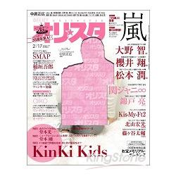 熱賣寫真 Oricon style 2月17日-2014封面人物-中居正廣