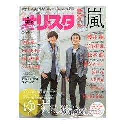寫真書排行榜 Oricon style 2月24日-2014封面人物-柚子