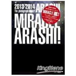 寫真 MIRACLE嵐!限定永久保存版 2013-2014最新演唱會寫真報導
