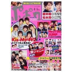 寫真集 POPOLO 4月號2014附海報