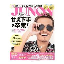 熱賣寫真集 JUNON 4月號2014附戀愛成就護身符