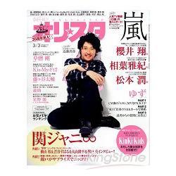 寫真 Oricon style 3月3日-2014封面人物-近藤真彥