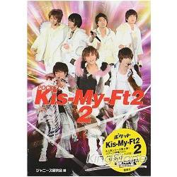 排行榜寫真書 Kis-My-Ft2 演藝紀實 Vol.2 口袋版