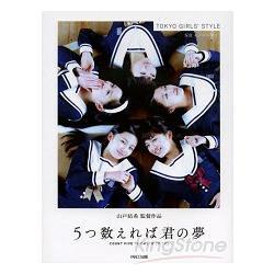 排行榜寫真集 數到5進入妳的夢-東京女子流寫真集