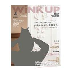 熱賣寫真 Wink up 4月號2014附海報