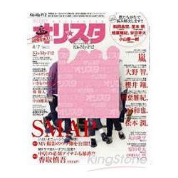 排行榜寫真書 Oricon style 4月7日-2014封面人物-Kis-My-Ft2