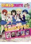 GIRLS MATE Vol.1附海報