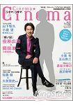 Cinema★Cinema Vol.52 封面人物:役所廣司.岡田准一