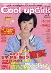 Cool-up Girls Vol.3附海報