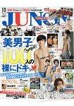 JUNON 10月號2014附海報