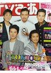 TV情報誌 9月24日/2014封面人物:TOKIO