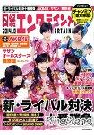 日經娛樂雜誌 10月號2014