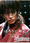 電影神劍闖江湖2京都大火篇/3傳說的最終篇官方寫真書