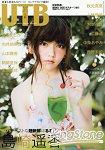 UTB(UP TO BOY) 11月號2014附海報