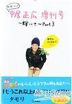 私人時尚裝扮中居正廣增刊號~閃耀~ Vol.3