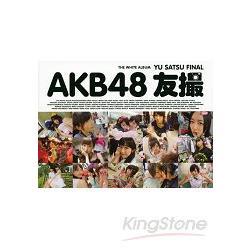寫真集排行榜 AKB48友撮FINAL THE WHITE ALBUM(白版)