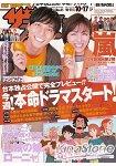 TV週刊 首都圈版 10月17日/2014封面人物:錦戶亮