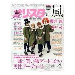 寫真集 Oricon style 10月13日-2014封面人物-世界末日