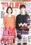TV LIFE首都圈版 10月24日/2014封面人物:錦戶亮.滿島光