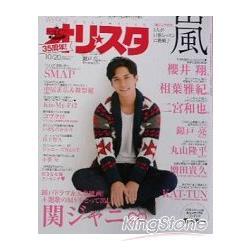 寫真 Oricon style 10月20日-2014封面人物-錦戶亮