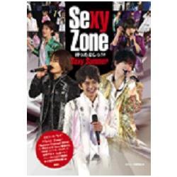 排行榜寫真集 Sexy Zone!夏季演唱會寫真報導