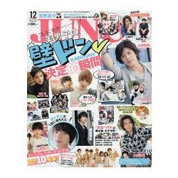 排行榜寫真集 JUNON 12月號2014