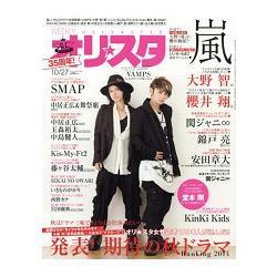 排行榜寫真集 Oricon style 10月27日-2014封面人物-VAMPS