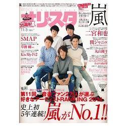 排行榜寫真 Oricon style 11月3日-2014封面人物-嵐