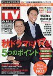 DIGITAL TV GUIDE 12月號2014