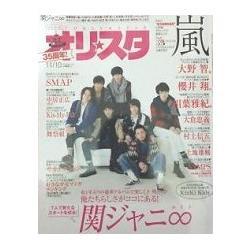 寫真 Oricon style 11月10日-2014封面人物-關西八人組