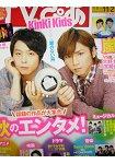 TV情報誌11月19日 2014封面人物:Kinki Kids