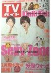 週刊TV Guide關東版 11月21日 2014 封面人物:Sexy Zone