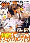 TV週刊 首都圈版 11月21日 2014 封面人物:Kinki Kids