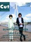 Cut 12月號2014