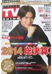 DIGITAL TV GUIDE 1月號2015