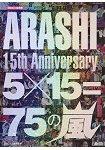 ARASHI 嵐出道15週年紀念特刊 5×15=75的嵐