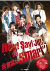 "Hey!Say!JUMP ""smart""!2014年巡迴演唱會紀實"