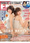 ENTAME娛樂情報誌 1月號2015附雙面海報