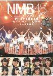 NMB48 巡迴演唱會寫真紀實 2014年~世界的中心是大阪~難波自治區~