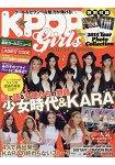 K☆POP girls PERFECT BOOK